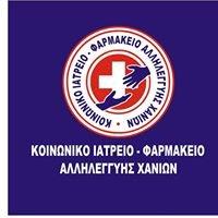 Κοινωνικό Ιατρείο - Φαρμακείο Αλληλεγγύης Χανίων ΚΙΦΑΧ