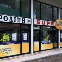 Αφροδίτη Super Market