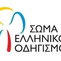 Σώμα Ελληνικού Οδηγισμού - Τ.Τ. Ρόδου