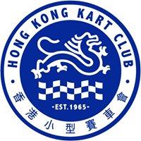 Hong Kong Kart Club 香港小型賽車會