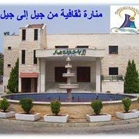مركز كامل يوسف  جابر الثقافي الاجتماعي