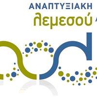 Αναπτυξιακή Εταιρεία Λεμεσού - Development Agency of Lemesos