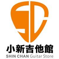 小新吉他館 SC Guitar Store