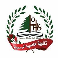 Hasbaya Official High School - ثانوية حاصبيا الرسمية