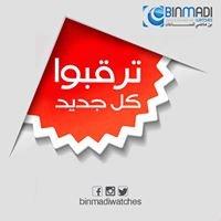 Binmadi Watches