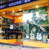 小新樂器館-蘆洲音樂教室∣吉他.貝斯.烏克麗麗.鋼琴