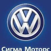 Сигма Моторс. Официальный дилер Volkswagen.