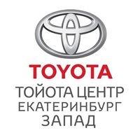 Тойота Центр Екатеринбург Запад