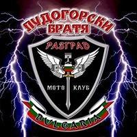 "Мото клуб ""Лудогорски братя"""
