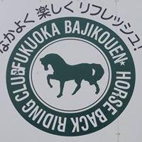 福岡馬事公苑