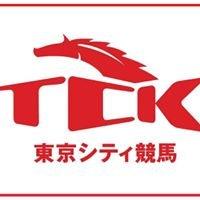 東京シティ競馬(TCK)