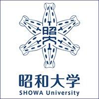 昭和大学 / Showa University