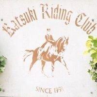 加月乗馬クラブ