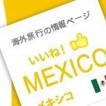 いいね!メキシコ  Like! MEXICO