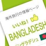 いいね!バングラデシュ Like! BANGLADESH
