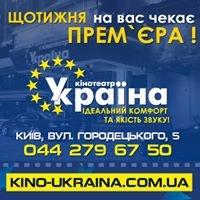 "Кінотеатр ""Україна"""
