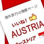いいね!オーストリア Like! AUSTRIA