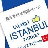 いいね!トルコ・イスタンブール Like! ISTANBUL, TURKEY