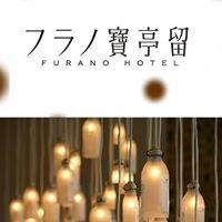 フラノ寶亭留(Furano Hotel)