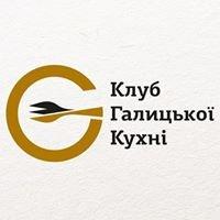Клуб Галицької Кухні/Klub Kuchni Galicyjskiej/Galician Cuisine Club