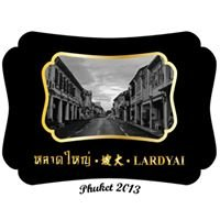 "Lardyai ถนนน่าเดิน ""หลาดใหญ่"""