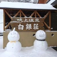 十勝岳温泉白銀荘
