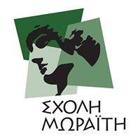 Σχολή Μωραΐτη - Moraitis School