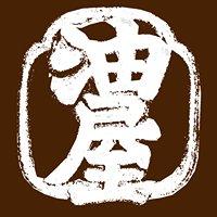 Aburaya Ryokan -Kamisuwa Onsen