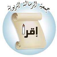 جمعية الرّسالة التربوية  association du message educatif