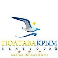 Клинический санаторий «Полтава-Крым» Саки, Крым