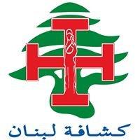 Les Scouts du Liban - Groupe Notre Dame Maghdouche