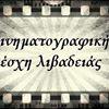 Κινηματογραφική Λέσχη Λιβαδειάς