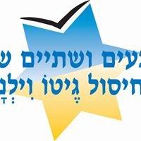 ארגון יוצאי וילנה Association of Jews from Vilna
