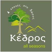 Κέδρος Τουριστικές Κατοικίες - Kedros Holiday Homes