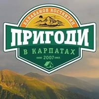 Пригоди в Карпатах
