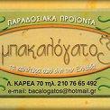 Ο Μπακαλόγατος  Bacalogatos.gr Παραδοσιακά προϊόντα από όλη την Ελλάδα