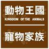 動物王國寵物家族