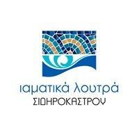Λουτρα Σιδηροκαστρου / Spa of Sidirokastro