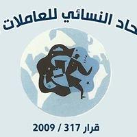 جمعية الاتحاد النسائي للعاملات في الشمال