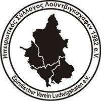 Ηπειρωτικός Σύλλογος Ludwigshafen 1982