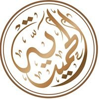 Al Hamidieh