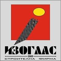 Изоглас 2005 ЕООД