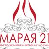 МАРАЯ 21 - Заведения за хранене и кетъринг услуги