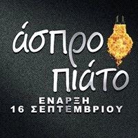 Άσπρο Πιάτο Νέα Σμύρνη - Aspro Piato Nea Smirni