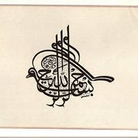 """החוג ללימודי האסלאם והמזה""""ת באוניברסיטה העברית"""