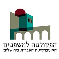 בוגרי הפקולטה למשפטים האוניברסיטה העברית