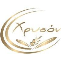 Χρυσόν-Εξαιρετικό Παρθένο Ελαιόλαδο, Xryson-Extra Virgin Olive Oil