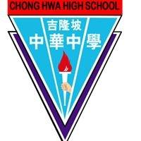 吉隆坡中华独立中学