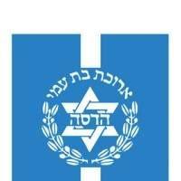 בית חולים הדסה הר הצופים Hadassah-Hebrew University Medical Center
