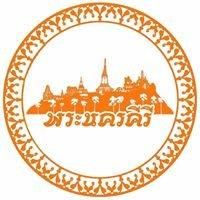 พระนครคีรี กรมศิลปากร / Phra Nakhon Khiri, The Fine Arts Department
